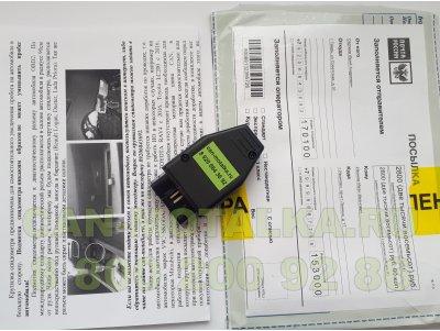 Намотчик пробега для Peugeot 408
