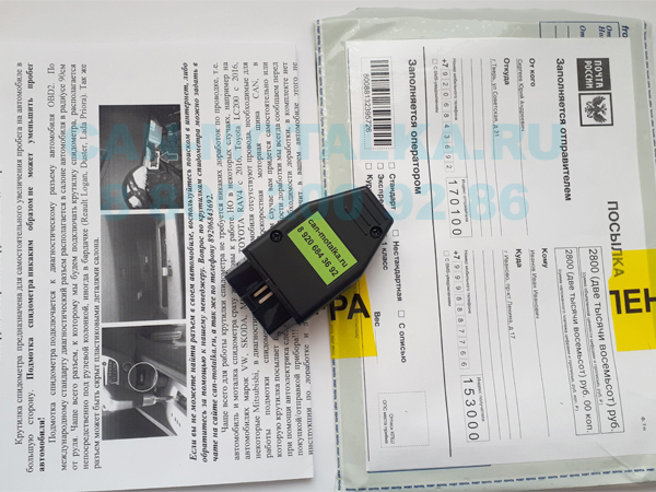 Крутилка спидометра за 3000р – часто задаваемые вопросы