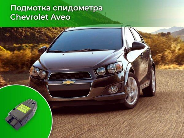 Крутилка спидометра для  Chevrolet Aveo