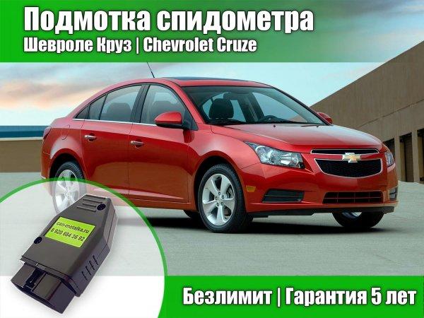 Подмотка спидометра Chevrolet Cruze