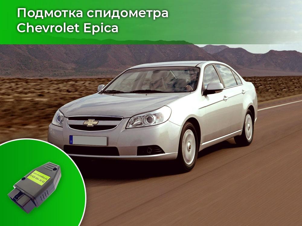 Крутилка спидометра для   Chevrolet Epica