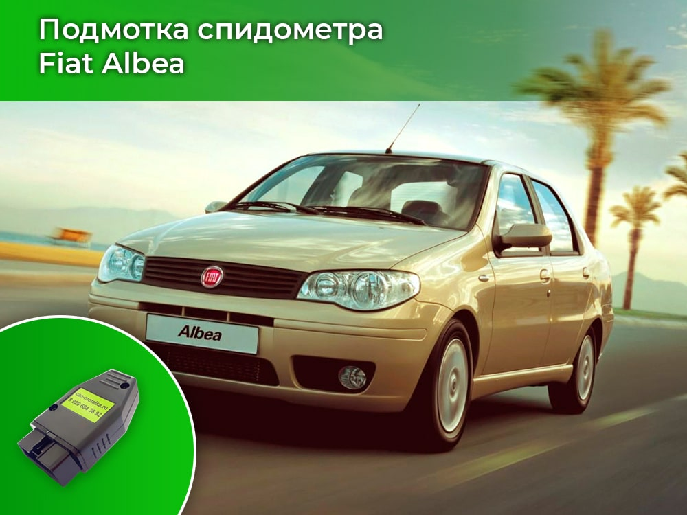 Крутилка спидометра для   Fiat Albea