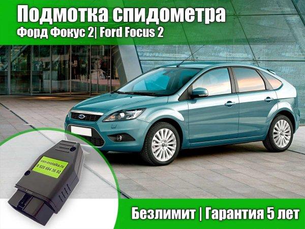 Подмотка спидометра  Ford Focus 2