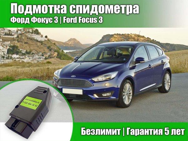 Подмотка спидометра на Форд Фокус 3 за 3000 рублей
