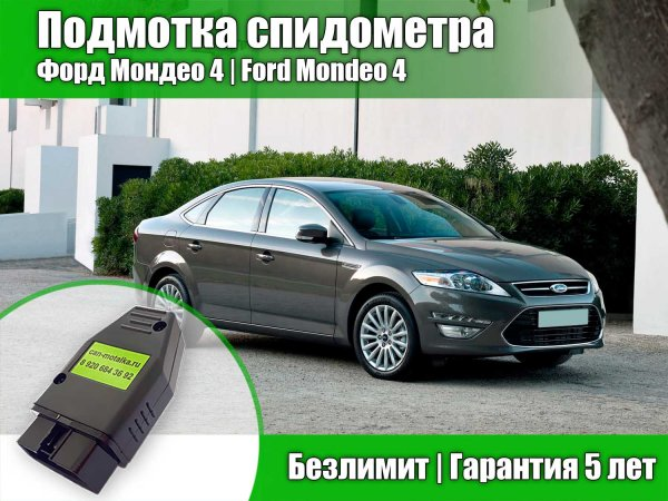 Подмотка спидометра Форд Мондео 4