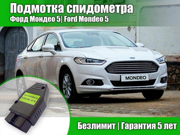 Подмотка спидометра  Ford Mondeo 5