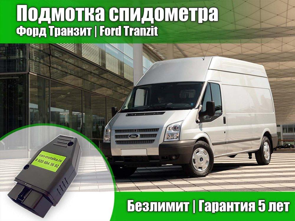 Подмотка спидометра Форд Транзит до 2014 года