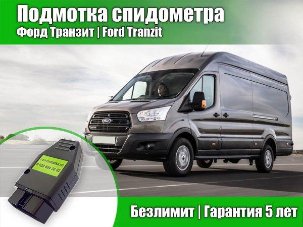 Подмотка спидометра Форд Транзит