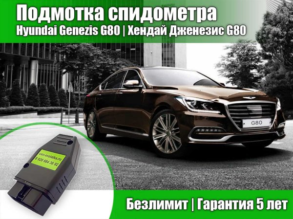 Подмотка спидометра Хундай Дженезис G80