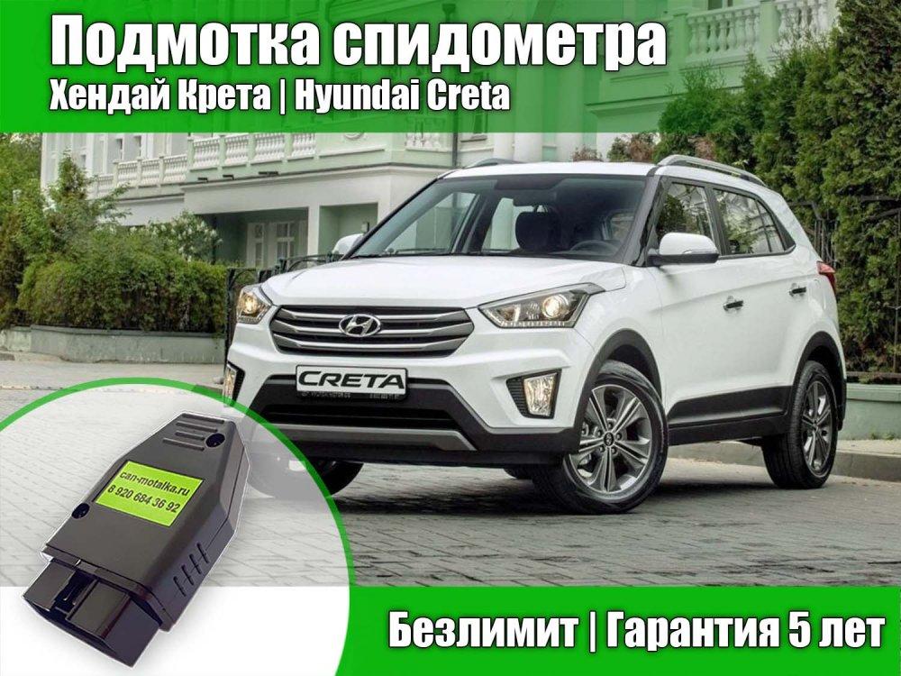 Подмотка спидометра Хендай Крета