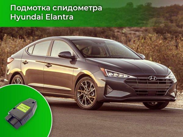 Крутилка (подмотка) спидометра Hyundai Elantra NEW