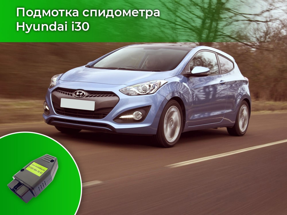 Намотчик пробега для Hyundai I30