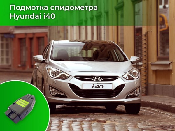 Намотчик пробега для Hyundai I40