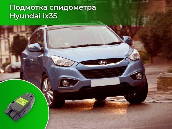 Намотчик пробега для Hyundai IX35