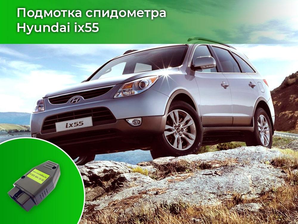Намотчик пробега для Hyundai IX55