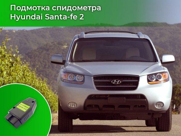 Намотчик пробега для Hyundai Santa Fe 2