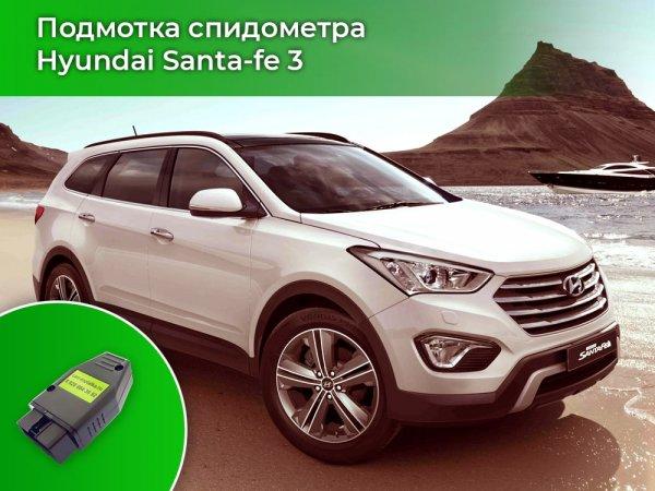 Намотчик пробега для Hyundai Santa Fe 3