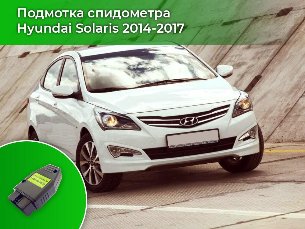 Подмотка спидометра Hyundai Solaris 2014-2017