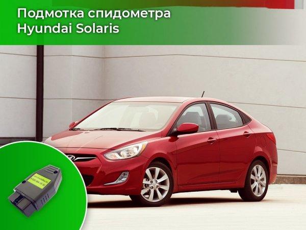 Подмотка спидометра Hyundai Solaris 2011-2014 МКПП