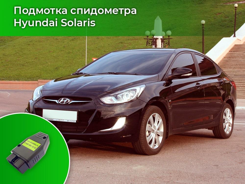 Подмотка спидометра Hyundai Solaris 2011-2014 АКПП
