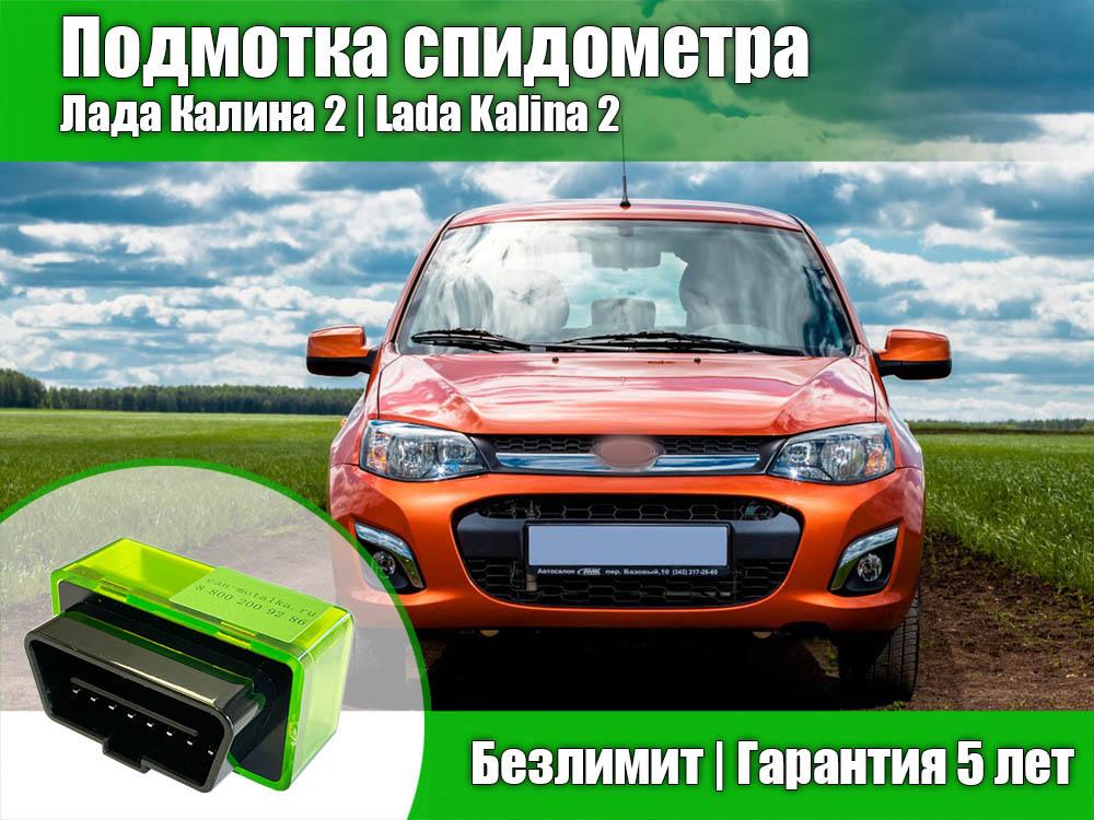 Подмотка спидометра Лада Калина