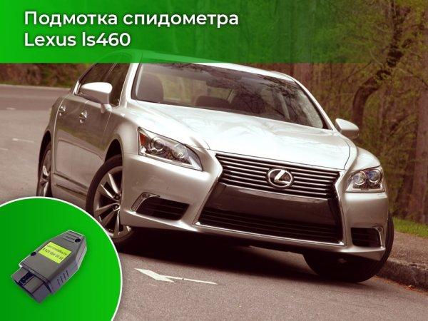 Намотчик пробега для Lexus LS460