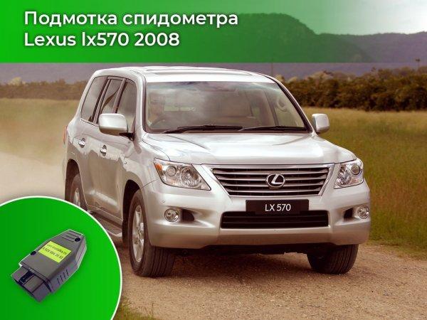 Намотчик пробега для Lexus LX570 2008г