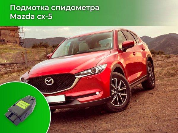 Намотчик пробега для Mazda CX-5