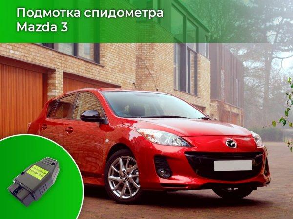 Намотчик пробега для Mazda 3