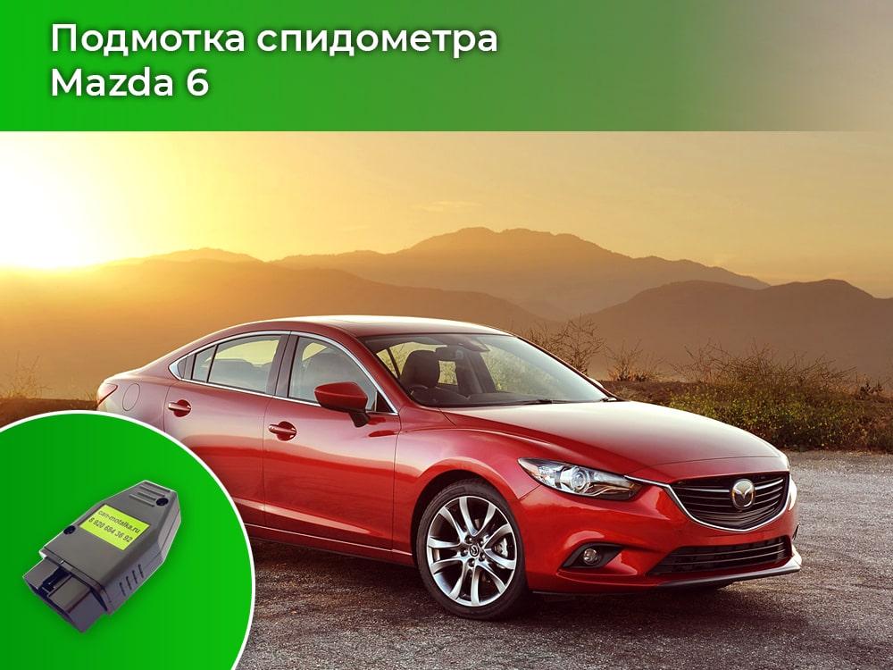 Намотчик пробега для Mazda 6