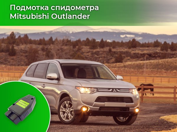 Подмотка спидометра для Mitsubishi Outlander 2012-2018