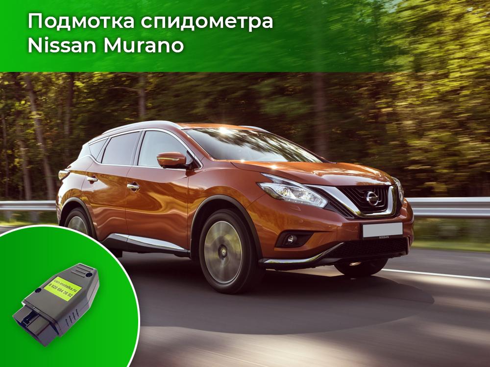 Намотчик пробега для Nissan Murano