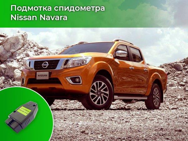 Намотчик пробега для Nissan Navara