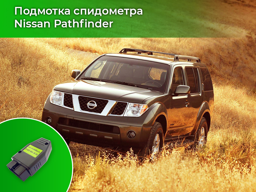 Намотчик пробега для Nissan Pathfinder