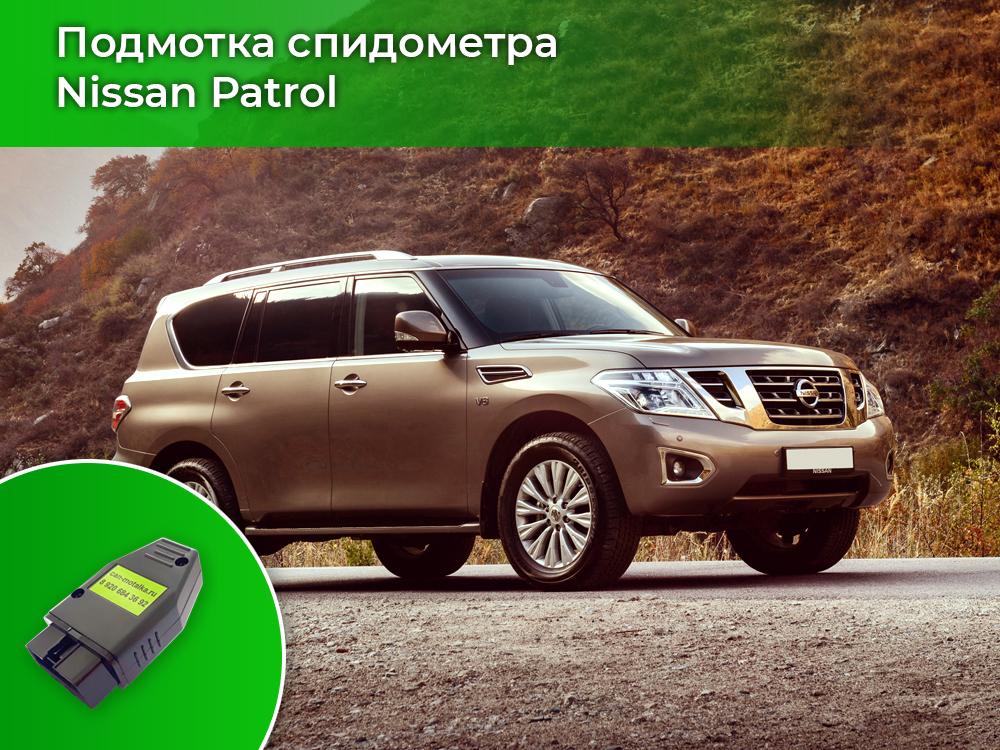 Намотчик пробега для Nissan Patrol