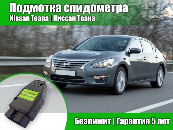 Подмотка спидометра Ниссан Теана