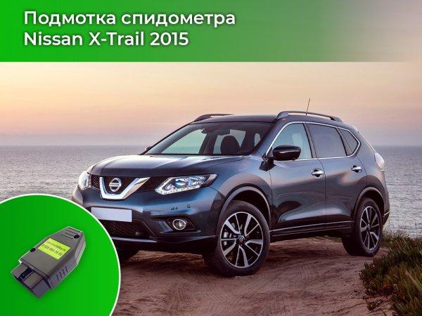 Намотчик пробега для Nissan X-Trail 2015
