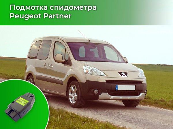 Намотчик пробега для Peugeot Partner