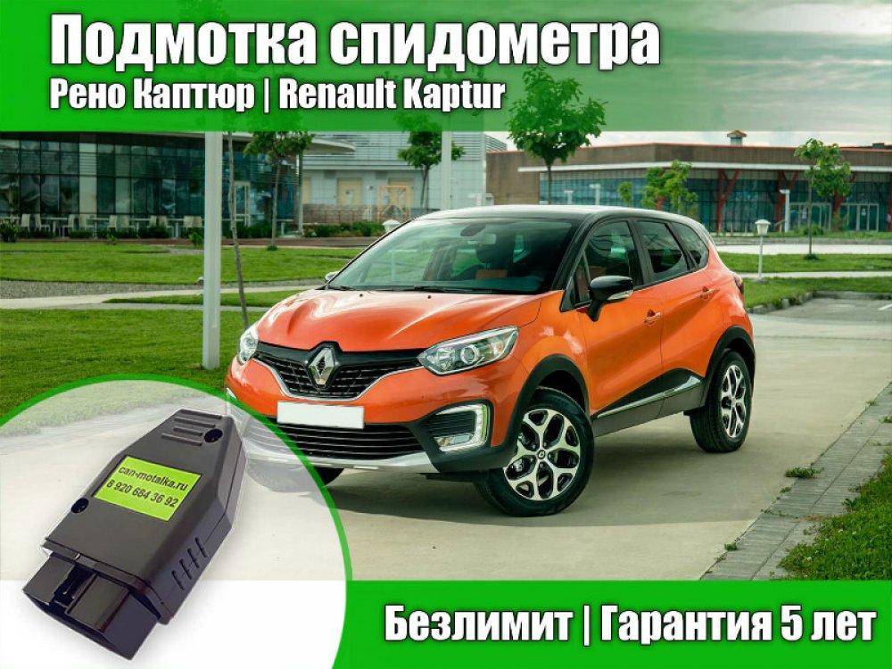 Подмотка спидометра Renault Kaptur