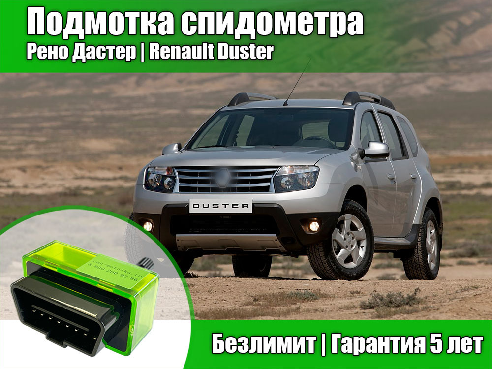 Крутилка спидометра  для Renault Duster 2009-2015