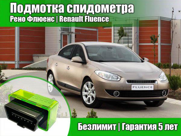 Подмотка спидометра Renault Fluence