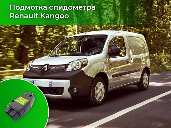 Намотчик пробега для Renault Kangoo