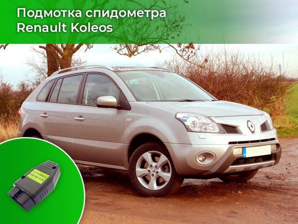 Намотчик пробега для Renault Koleos