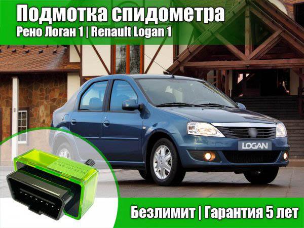 Крутилка спидометра  для Renault Logan 2005-2014