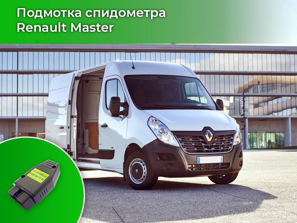 Намотчик пробега для Renault Master