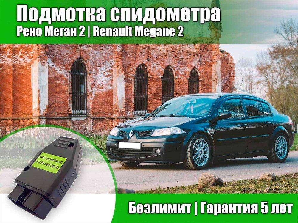 Подмотка спидометра Рено Меган 2