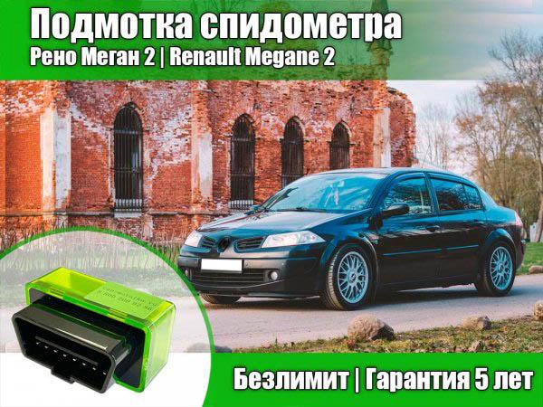 Подмотка спидометра для Renault Megane 2