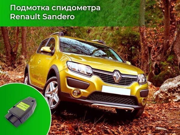 Крутилка спидометра Renault Sandero 2\Рено Сандеро 2