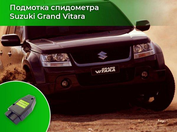 Намотчик пробега для Suzuki Grand Vitara