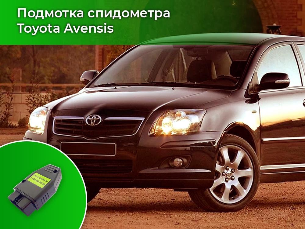 Намотчик пробега для Toyota Avensis